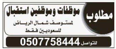 وظائف استقبال في مستوصف شمال الرياض