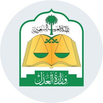 وظائف وزارة العدل المرتبة الثامنة باحث شرعي باحث قانوني ومطور برامج أول