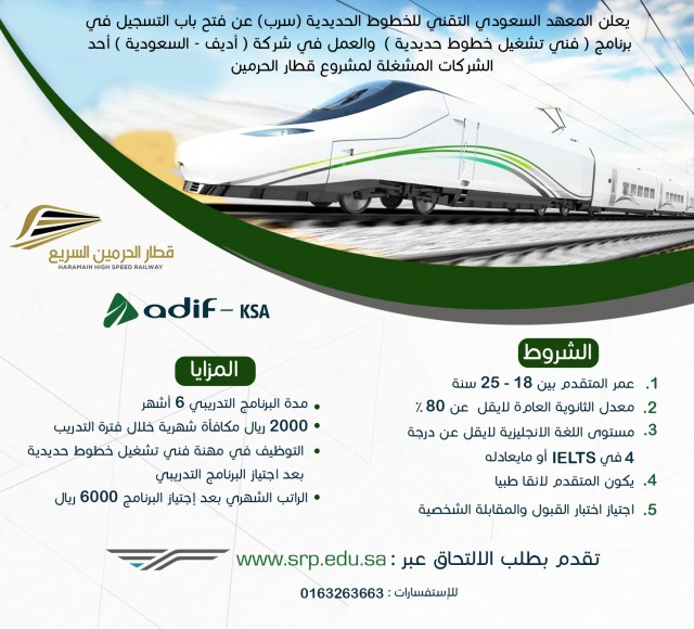 المعهد السعودي التقني سرب تدريب منتهي بالتوظيف