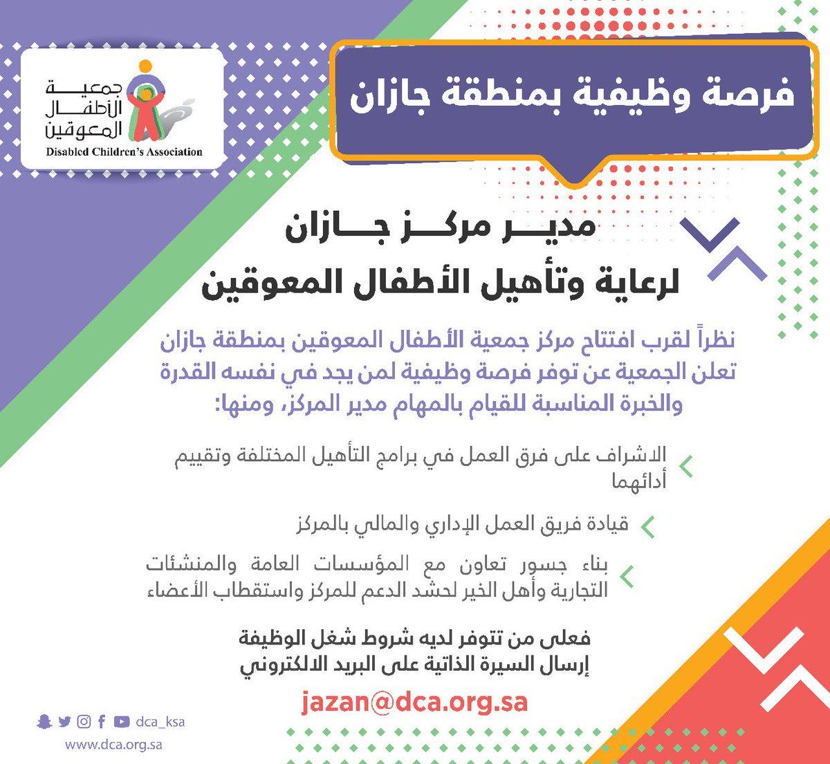 جمعية الاطفال المعوقين في جازان وظائف معلمات تربية خاصة واخصائيات وتمريض