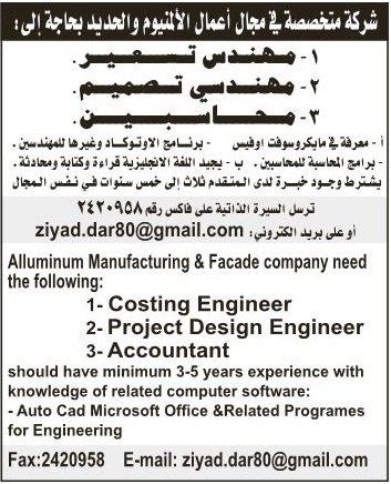 وظائف مهندسين ومحاسبين في الرياض