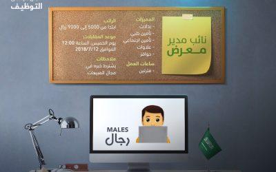 وظائف باب رزق جميل في جدة مدير معرض ممثل مبيعات نائب مدير معرض