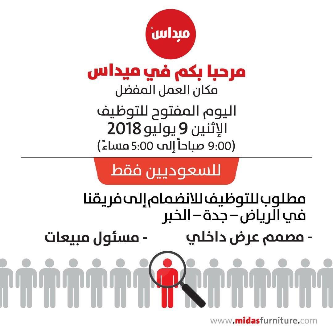 شركة ميداس وظائف في  الرياض الخبر جدة