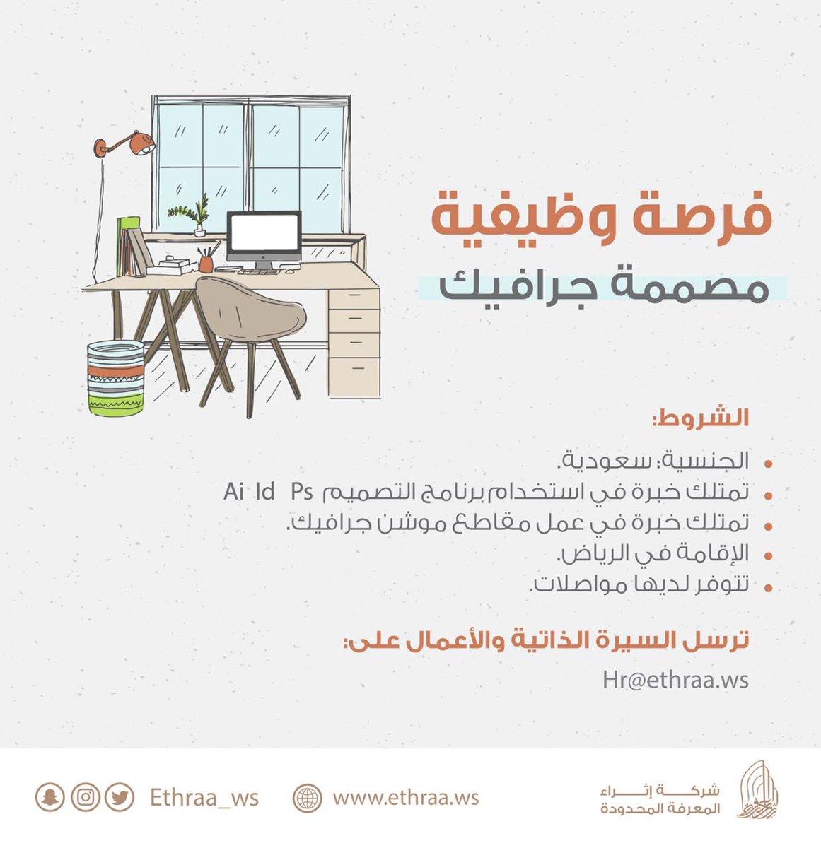 وظيفة مصممة جرافيك في الرياض