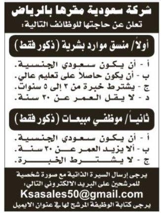 وظائف في الرياض منسق موار ومبيعات