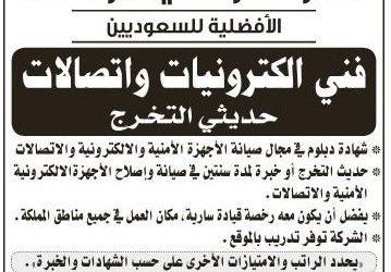 وظائف فنيين الكترونيات واتصالات في الرياض