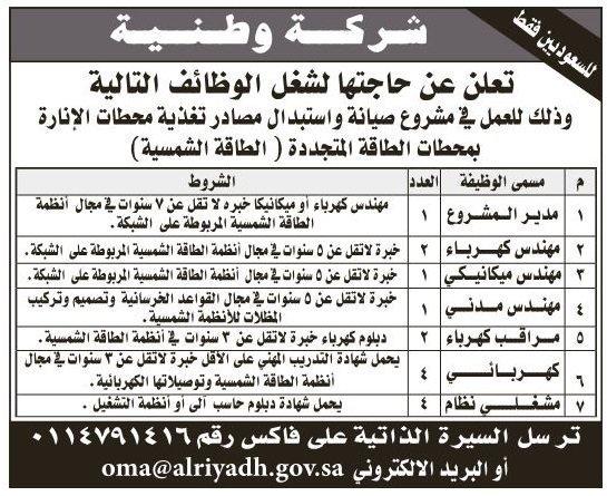 وظائف مهندسين وخريجي دبلوم في الرياض