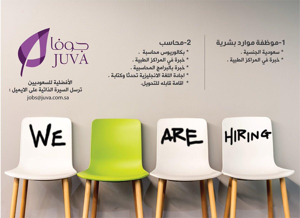 وظيفة موارد بشرية ومحاسب في مدينة الرياض