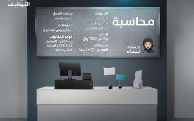 وظائف نسائية محاسبة ومشرفة معرض وممثلة مبيعات رواتب حتى 7000 ريال
