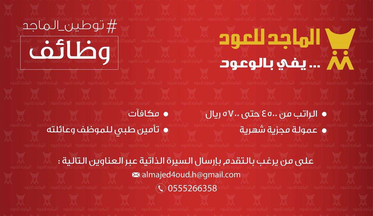 الماجد للعود وظائف مبيعات في الرياض وبقية المدن