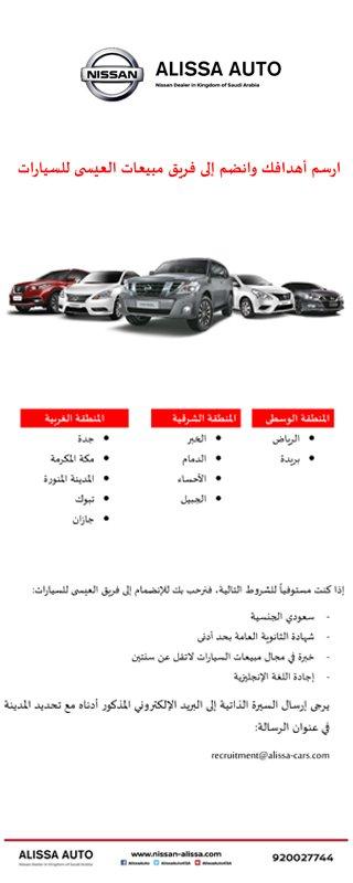 شركة العيسى للسيارات وظائف في كل المدن جنوب وسط شرق غرب