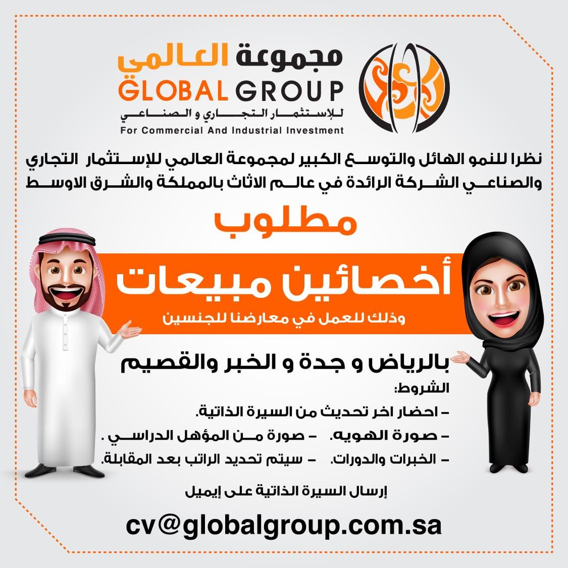 مفروشات مجموعة العالمي وظائف مبيعات في القصيم الرياض جدة الخبر