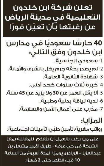 شركة ابن خلدون التعليمية وظائف 40 حارس امن في الرياض