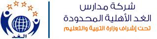 وظائف تعليمية مدارس الغد الاهلية في الرياض