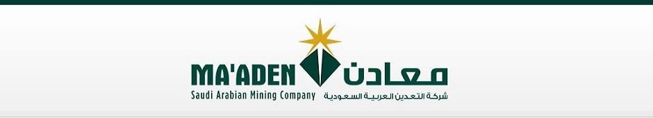 شركة التعدين العربية معادن وظائف منوعه في طريف و رأس الخير