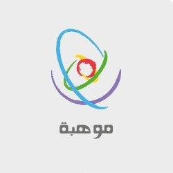 مؤسسة الملك عبدالعزيز للموهبة وظائف نسائية ورجالية بالرياض