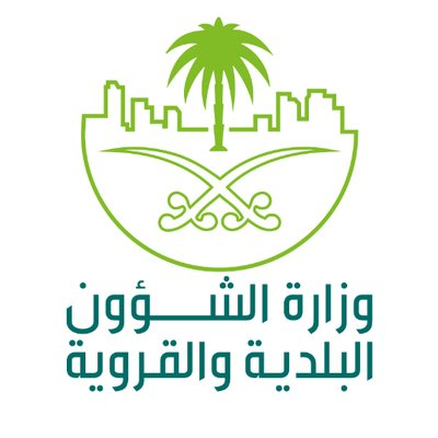 وزارة الشؤون البلدية والقروية وظائف