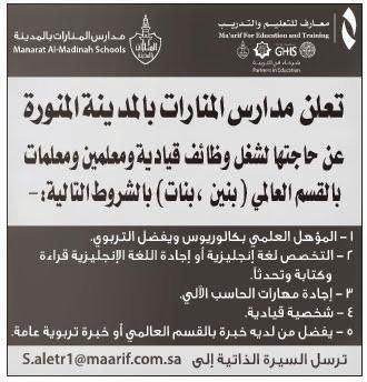 مدارس منارات الرياض العالمية 14