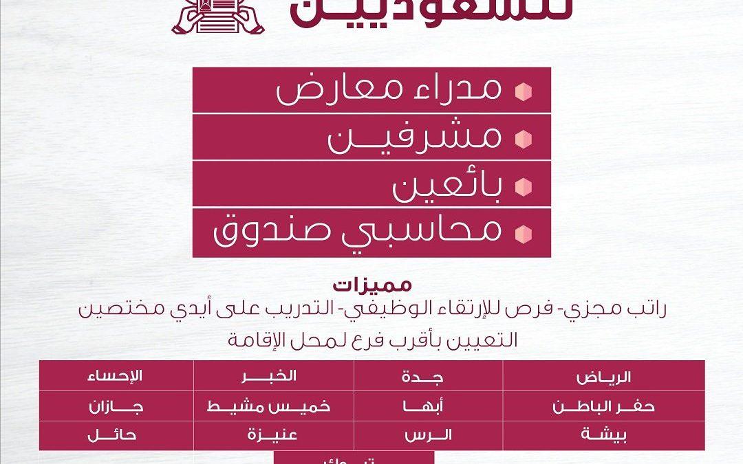 قصر الاواني وظائف في في حائل الاحساء الرياض بيشة ابها القصيم الخبر خميس مشيط
