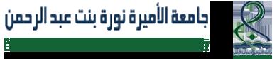 جامعة الاميرة نورة وظائف معيدات ومحاضرات لخريجات البكالوريوس والماجستير