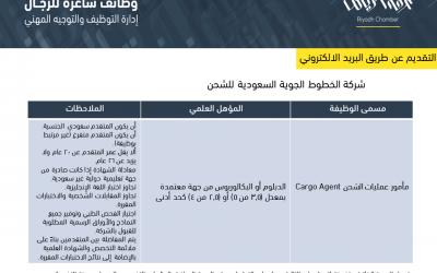 الخطوط الجوية السعودية للشحن وظائف مأمور عمليات شحن