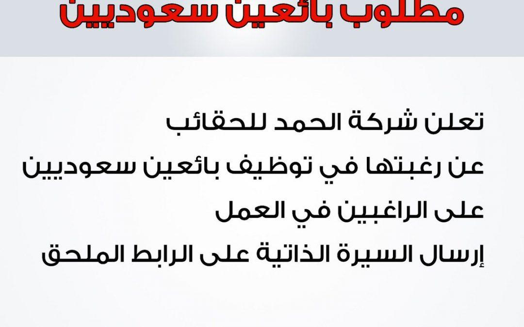 الحمد للحقائب وظائف في الزلفي الرياض حفر الباطن نساء ورجال