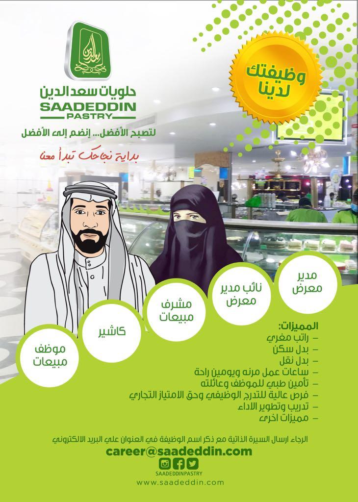 حلويات سعد الدين وظائف في كل مدن المملكة