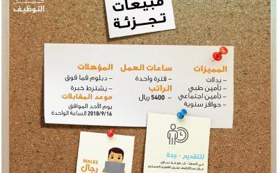 وظائف في جدة عن طريق باب رزق جميل برواتب 5400 ريال