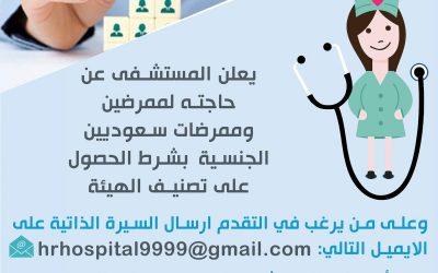 مستشفى المركز الطبي الجديد في حائل وظائف ممرضين وممرضات