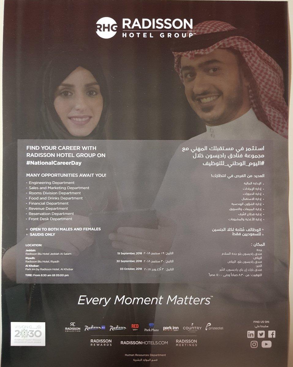 مجموعة فنادق راديسون وظائف في الرياض و الخبر نساء ورجال في مجالات متنوعة