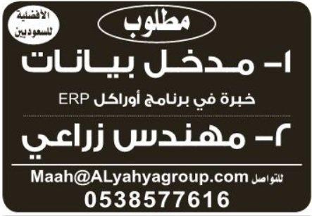 وظائف في الرياض مدخل بيانات ومهندس زراعي