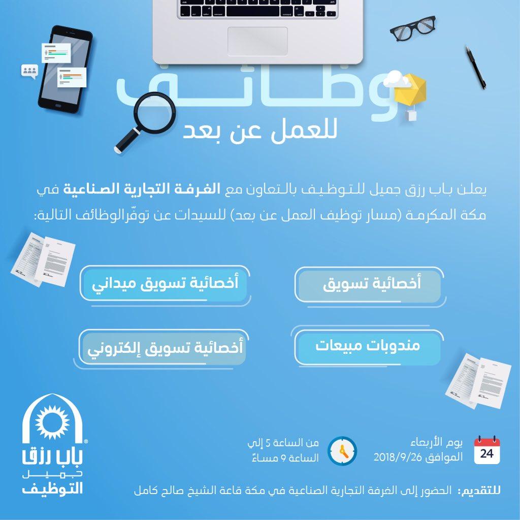 غرفة مكة تطرح 500 وظيفة عمل عن بعد من المنزل بالتعاون مع باب رزق جميل