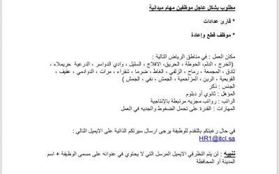 وظائف قارئ عدادات وموظفي قطع واعادة في كل محاظفات الرياض لخريجي الثانوية العامة
