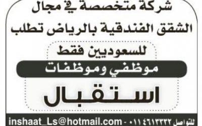 وظائف استقبال فندقي نساء ورجال في الرياض