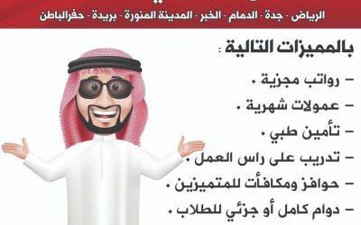الصنات للحقائب وظائف بائعين في المدينة حفر الباطن جدة بريدة الرياض الدمام