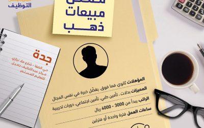 وظائف ممثلي مبيعات ذهب في جدة