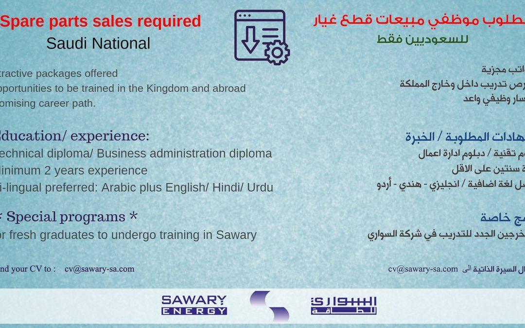 شركة السواري وظائف مبيعات قطع غيار لخريجي الدبلوم تقنية او اعمال