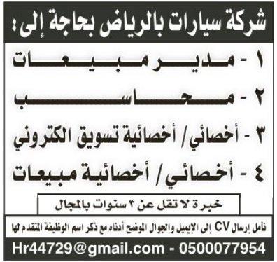 5342a3361 وظائف مدير مبيعات ومحاسب واخصائيين واخصائيات تسويق ومبيعات في الرياض