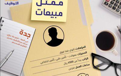 باب رزق جميل وظائف ممثلي مبيعات في جدة برواتب 4500 ريال التقديم الاحد