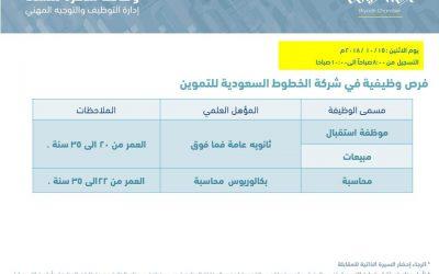 الخطوط السعودية للتموين وظائف نسائية استقبال ومبيعات ومحاسبة في الرياض