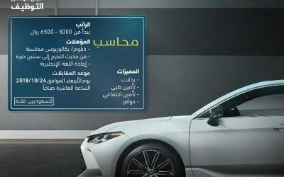 وظائف محاسب في جدة براتب حتى 6500 ريال لخريجي دبلوم او بكالوريوس محاسبة