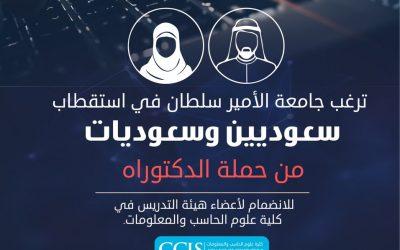 جامعة الامير سلطان وظائف اكاديمية لخريجي الدكتوارة
