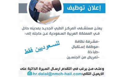 وظائف تمريض واستقبال وإشراف في مستشفى في #حائل