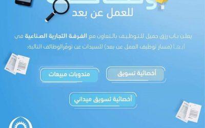 وظائف نسائية عن بعد في ابها تسويق و مبيعات التقديم يوم الخميس