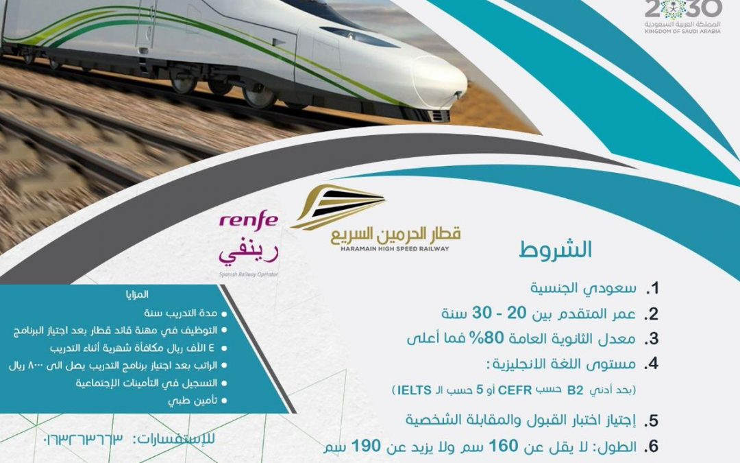 وظائف قطار الرياض