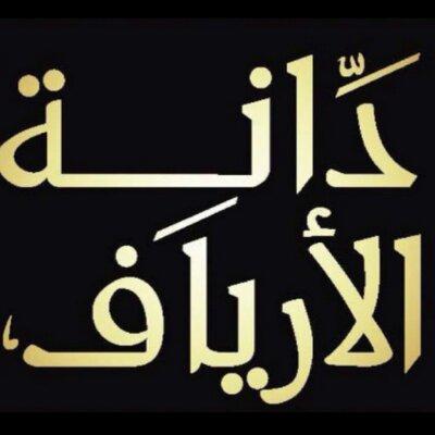 دانة الارياف وظائف في حفر الباطن الرياض الخرج نساء ورجال