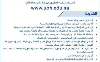 جامعة حائل وظائف اكاديمية نسائية ورجالية التقديم يبدا الاحد