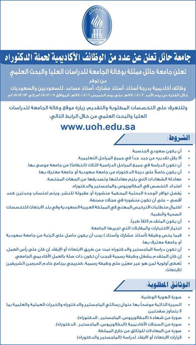 جامعة حائل تعلن عن وظائف 11