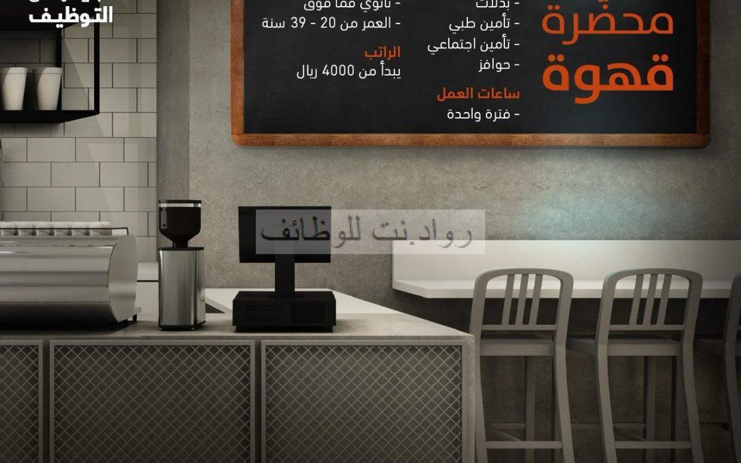 وظائف محضري قهوة في جدة برواتب 4000 ريال