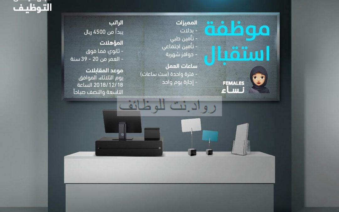 وظائف نسائية في جدة موظفة استقبال عن طريق باب رزق جميل